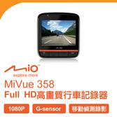 Mio MiVue 358 Full HD 1080P 高畫質行車記錄器