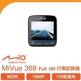 Mio MiVue 368 Full HD高畫質行車記錄器