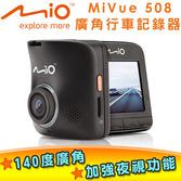 Mio MiVue 508 大感光140度廣角行車記錄器 送4大好禮