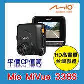 【真黃金眼】Mio MiVue 338S HD高畫質行車記錄器 贈送8G記憶