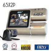 【任e行】65X2S 前後可拉線雙鏡頭HD行車紀錄器 (贈8G卡)
