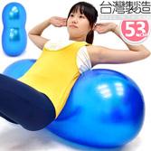 韻律花生球^(直徑53cm^) 瑜珈球 P233~07653