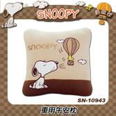 Snoopy 史奴比 熱氣球系列 車用抱枕 SN-10945