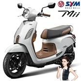 SYM三陽 NEW Mii 110 鼓 2014新車