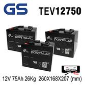 【進煌】GS 台灣杰士 TEV12750 12V75Ah 電動代步車電池