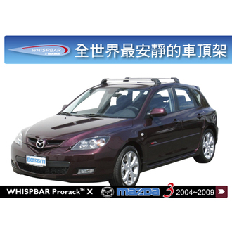 WHISPBAR PRORACK Mazda3 (2004~2009)專用車頂架