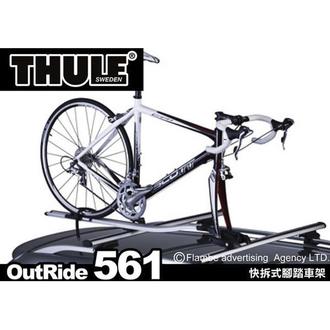都樂Thule OutRide 561 車頂攜車架 單車架.自行車架