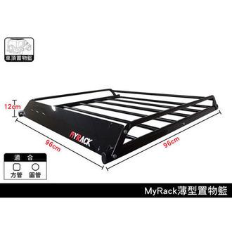 MyRack薄型置物籃含擾流板 車頂行李盤(太空包 置物包 行李箱 都樂可參考)