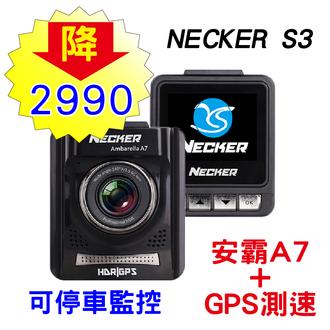 耀星NECKER S3 安霸A7 HDR GPS測速提醒+行車紀錄器