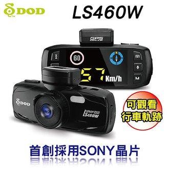 DOD LS 460W 行車紀錄器 1080P+WDR+GPS軌跡記錄+8G記憶