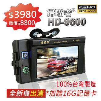 【發現者購物網】掃瞄者 HD-9600 送8GC10卡 高畫質1080P行車記錄